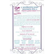 ceremony cards naming ceremony invitation card sle in marathi festival tech