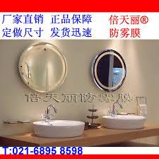 Anti Fog Mirrors For Bathroom Usd 29 82 Times Days Beautiful Bathroom Mirror Anti Fog Film