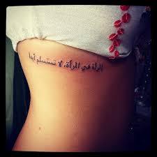 wording on side for tattooshunt com
