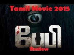 baby tamil movie review tamil new movies 2015 full movie review