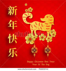 electronic new year cards 2018 new year paper cutting stock vector 755830741