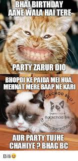 Mere Cat Meme - bhai birthday aanewalahaitere bhopdikepaida mei hua mehnat mere baap