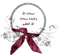 رد: اكسسوارات اسلاميه للمواضيع ..~