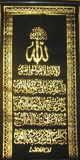 embroidered 99 names of allah wall hanging mtd id 001a 34 17