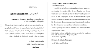 letter of certification of employment template salary certificate arabic al motawa trading company salary certificate arabic