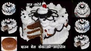 eggless cake with icing recipe in hindi brown base cake icing