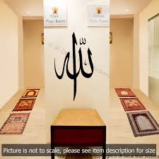Wall Art Stickers And Decals by Allah Islamic Wall Art Sticker Jrd2 U2013 Jr Decal Wall Stickers