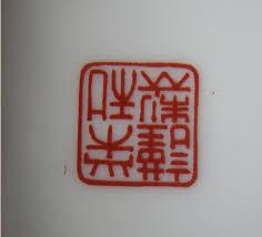 Chinese Antique Vases Markings Japanese Porcelain Marks