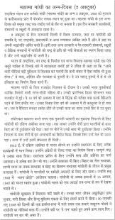 gandhi essay essay on ldquo shri rajiv gandhi rdquo in hindi