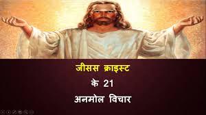 21 jesus christ quotes hindi holy bible hindi quotes