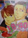 18-40 รักต่างวัยหัวใจเดียวกัน (เล่มเดียวจบ) *** หนังสือ