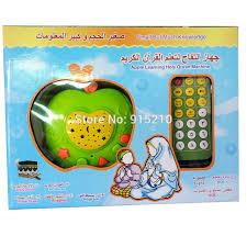 apple quran new rc islamic apple learning holy quran machine learn dua surah
