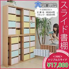 Paperback Bookshelves Livingut Rakuten Global Market Bookshelf Slide Bookcase Triple