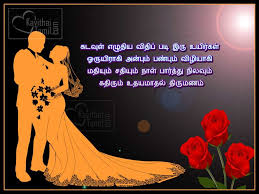wedding wishes poem in tamil 28 tamil kavithai and quotes about marriage thirumanam page 2