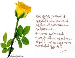 Wedding Quotes In Malayalam Cute Love Quotes Malayalam Cute Love Quotes