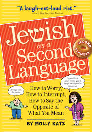 jewish as a second language how to worry how to interrupt how