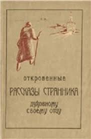 the way of the pilgrim who is the author of the way of a pilgrim православие ru