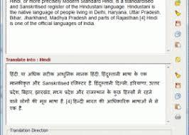 hindi english dictionary free download full version pc free english hindi translator windows 8 downloads