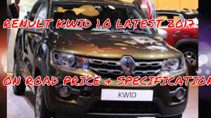 renault kwid 1 0 novrmber 2017 full review with specification