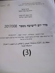 Israel Ministry Of Interior Israel To Establish New Outpost On Jalud U0027s Land In Nablus