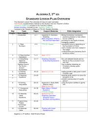algebra 2 3rd ed lesson plan overview