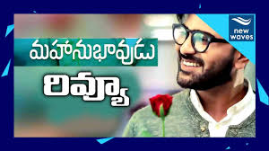 mahanubhavudu telugu movie genuine review and rating sharwanand