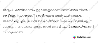 wedding quotes in malayalam malayalam husband jokes clean husband jokes in