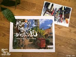 imagenes tokyo japon voyage au japon tome 1 tokyo parka blogs
