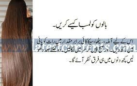 how to make hair strong how to make your hairs strong tips in urdu