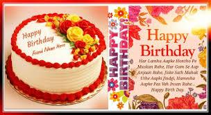 Happy Birthdays Wishes Happy Birthday Sms In Advance 2018 New Hindi Birthday Wishes