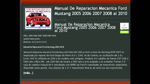 100 2005 ford mustang owners manual 100 owners manual 2012