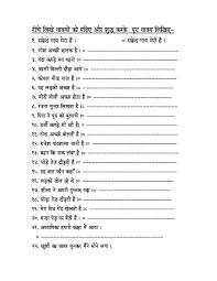 hindi reading worksheets for grade 1 bloomersplantnursery com