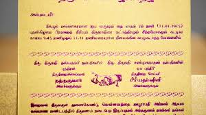 nanthan u0026 priya tamil hindu wedding e invitation youtube