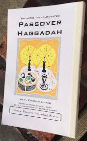 transliterated haggadah f ephraim linker phonetic transliterated hebrew prayers home page