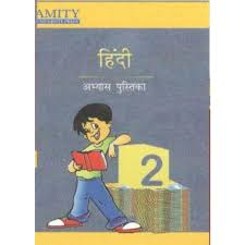 amity hindi worksheets for class 2
