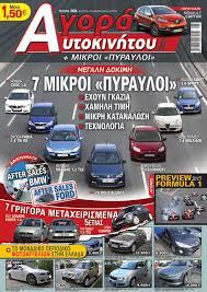 αγορά αυτοκινήτου 369 2013 by autotriti issuu