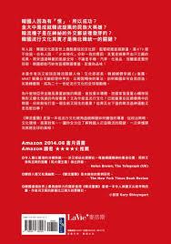 amazon si鑒e social 社會科學 熱門暢銷書單 新書介紹 好書推薦 痞客邦