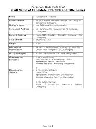 Resume In Ms Word Format Marriage Biodata Doc Word Formate Resume