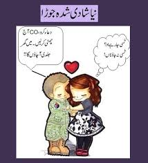 wedding quotes in urdu army jokes in urdu punjabi jokes and army