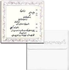 Wedding Invitation Cards Messages Flower Wedding Card Message To Bride And Groom And Wedding