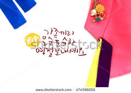 happy chuseok family translation korean text stock photo 474596050
