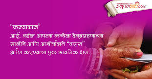 wedding quotes marathi what kanyadaan ceremony signifies
