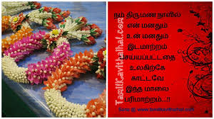 wedding wishes tamil tamil kavithai wedding wishes manam malai mapillai manapen sana