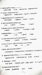 2013 2014 sals original question paper kalvikural kalviseithi