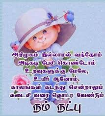 Wedding Wishes Poem In Tamil 160 Best Tamil Poem Images On Pinterest Poem Friends And Stuffing