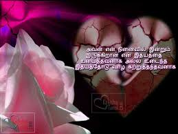 True Love Images With Quotes by Download Free Tamil Love Failure Images Of 2016