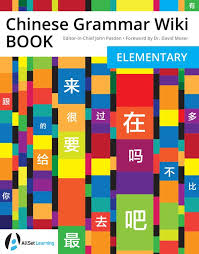 Seeking Wiki Grammar Wiki On Seeking A Book For When China