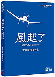 ghibli film express amazon com the wind rises region a blu ray studio ghibli english