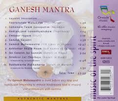 Ganpati Invitation Card In Marathi Inner Voice Ganesh Mantra Amazon Com Music