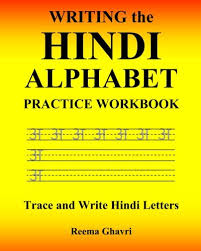 buy writing the hindi alphabet practice workbook trace and write